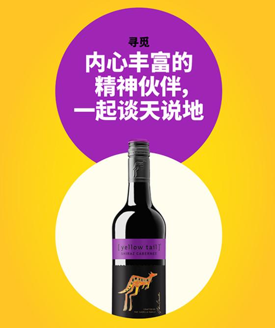 西拉加本力红葡萄酒
