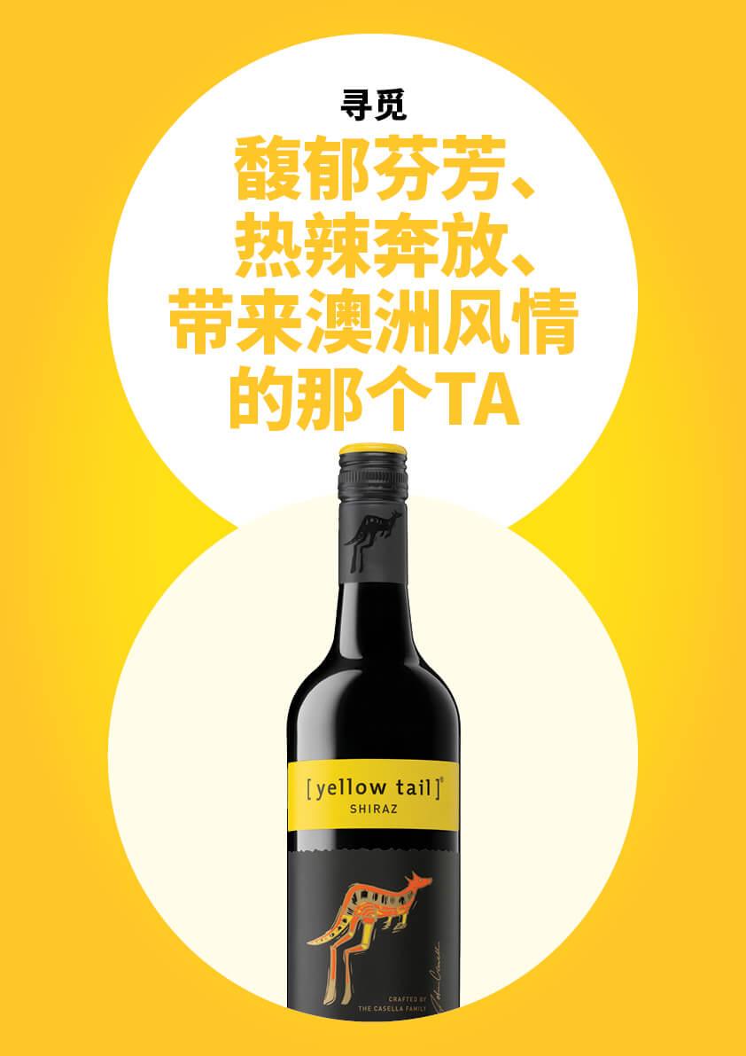 西拉红葡萄酒