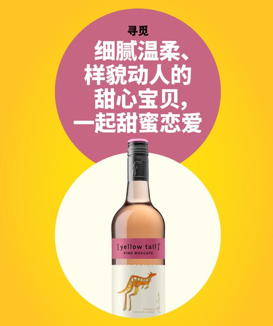 桃红幕斯卡甜白葡萄酒
