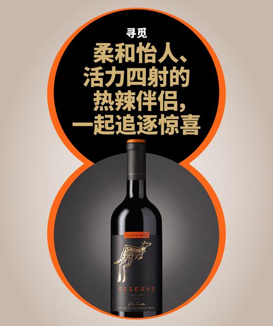 黄尾袋鼠签名版珍藏系列  梅洛红葡萄酒