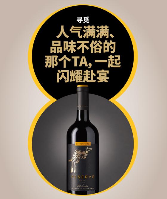 黄尾袋鼠签名版珍藏系列  西拉红葡萄酒