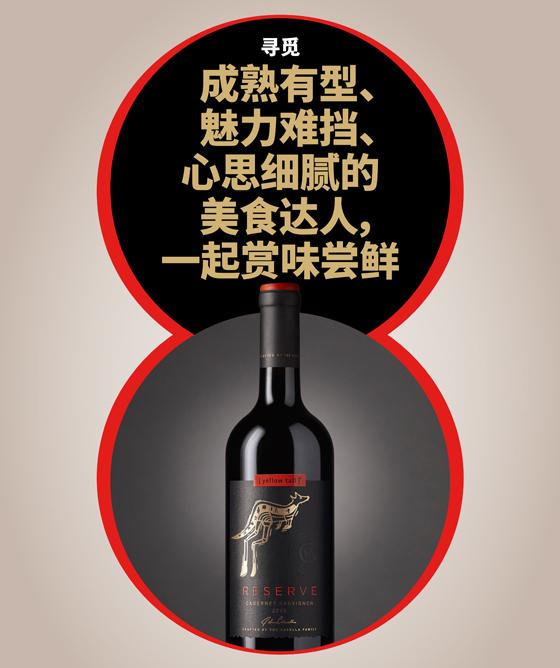 黄尾袋鼠签名版珍藏系列  加本力苏维翁红葡萄酒