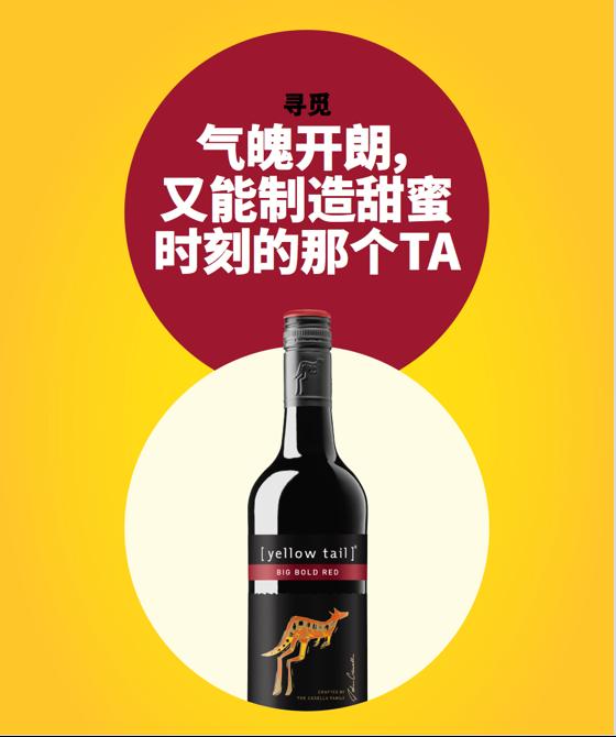魄丽红葡萄酒