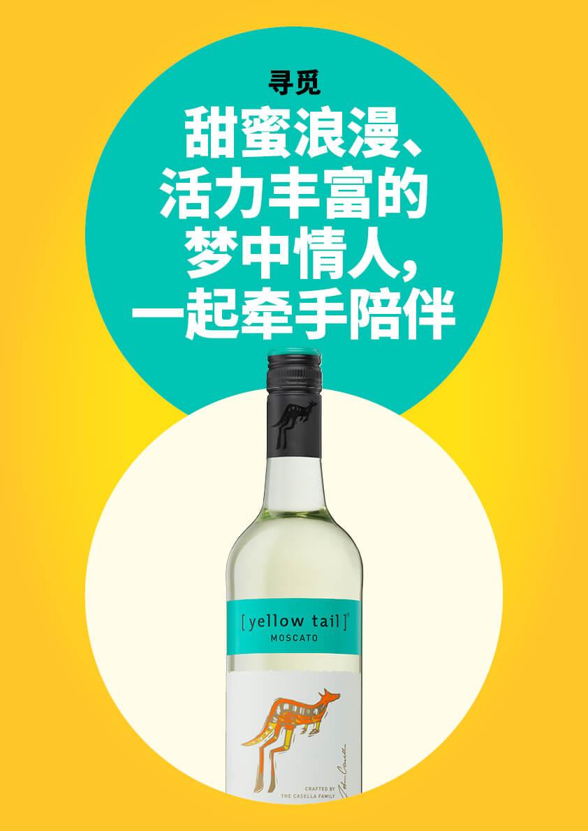幕斯卡甜白葡萄酒