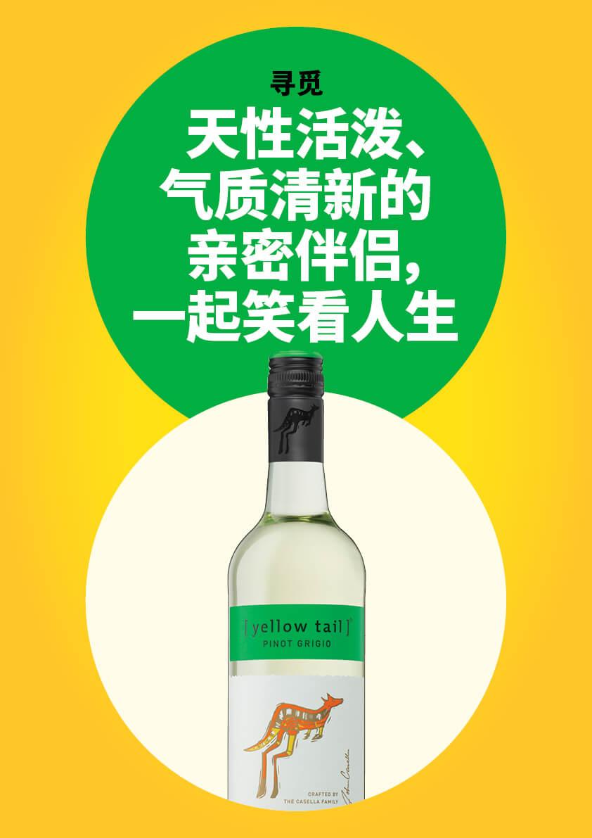 灰皮诺白葡萄酒