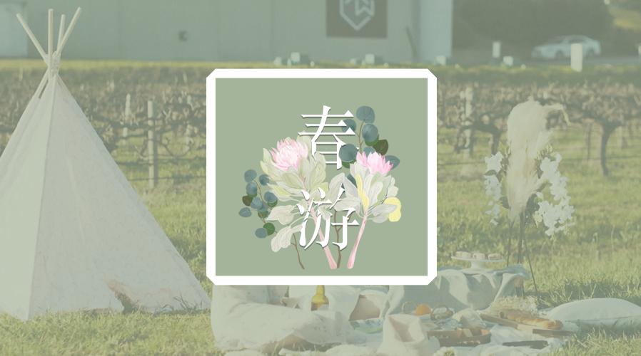 在阿德后花园来一场春游野餐,什么细节刷爆朋友圈?