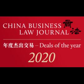 凯瑞奥信China Business Law Jouranl2020