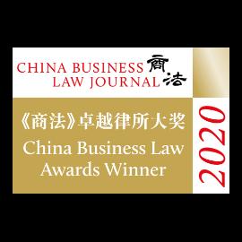 凯瑞奥信China Business Law Awards Winner2020