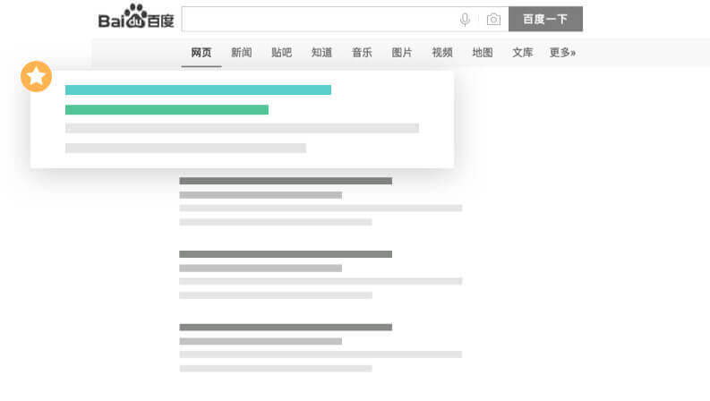 中国搜索引擎优化