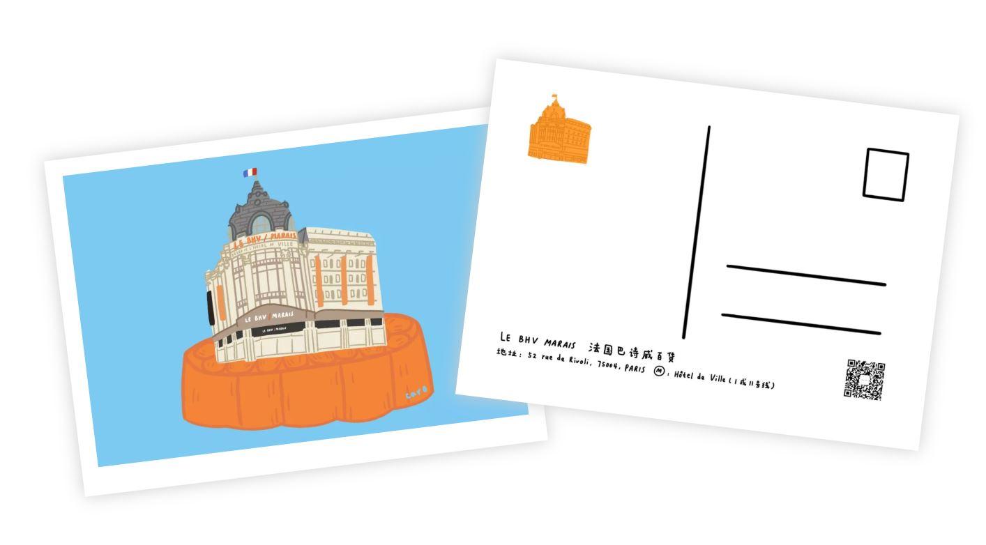 巴黎明信片