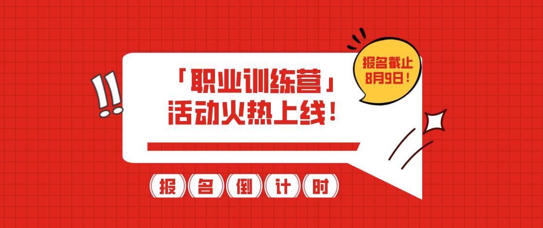 大招来啦!留学墨尔本上海中心「职业训练营 」活动火热上线!小伙伴们报名走起~